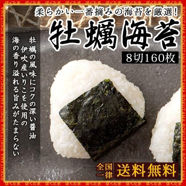 牡蠣海苔 訳あり かき海苔 8枚切 160枚 海苔 味付...