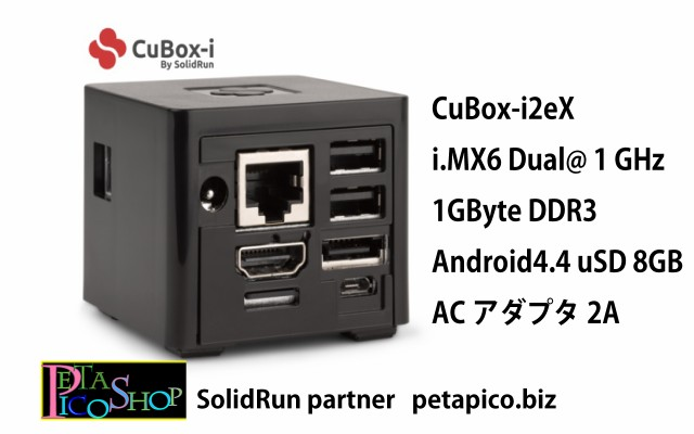 SolidRun CuBox-i2eX AC/SD (8GB Android) セット...