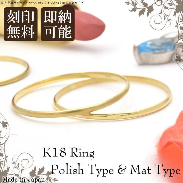 日本製 K18 極細 華奢リング レーザー刻印無料 つ...