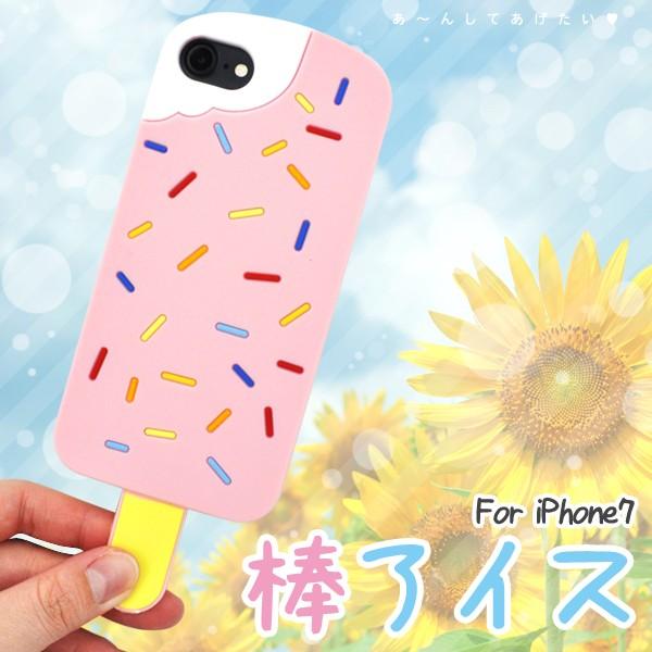 iPhone8 iPhone7 かわいい アイスキャンディーケース アイフォン用 シリコン ソフトケース スマートフォン保護カバー スマホケース
