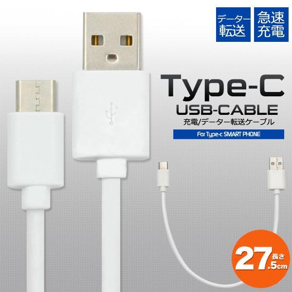 メール便可【USB Type-Cケーブル 27.5cm】データ...