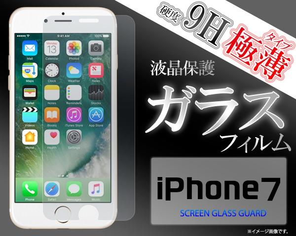 【iPhone8/iPhone7】液晶画面用 4層構造!保護ガ...
