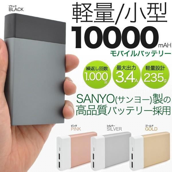 送料無料10000mAh モバイルバッテリー SANYO(サン...