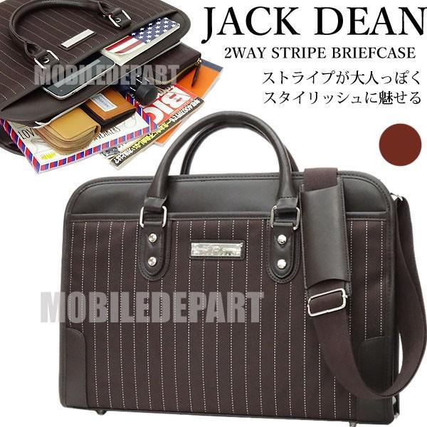 JACK DEAN 2WAY ストライプ ビジネスバッグ メン...