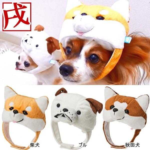 【チワワ 帽子】戌の帽子 Sサイズ (チワワ 小型犬...