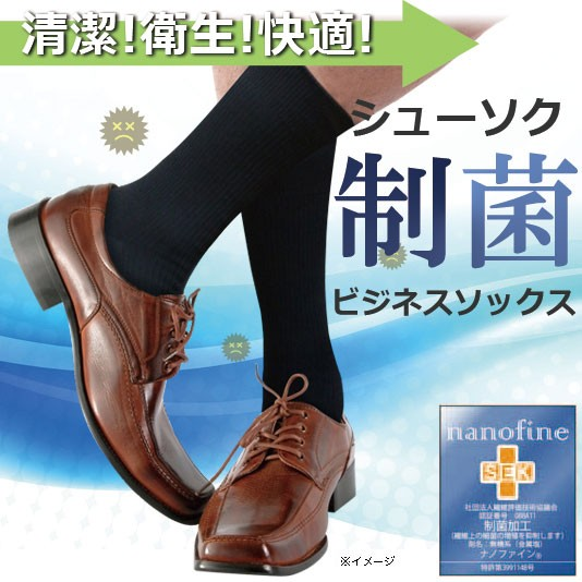 期間限定セール【日本製 シューソク 制菌 ビジネ...