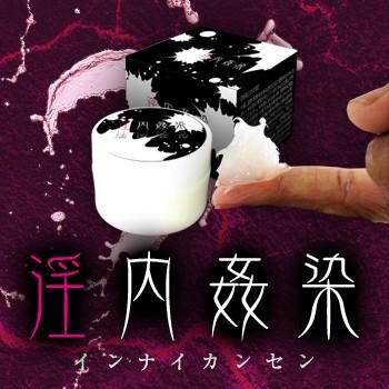 女性を感度UPへ導く【淫内姦染(いんないかんせ...