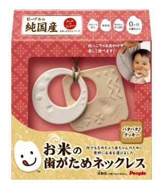 【送料無料】純国産お米の歯がためネックレス パ...
