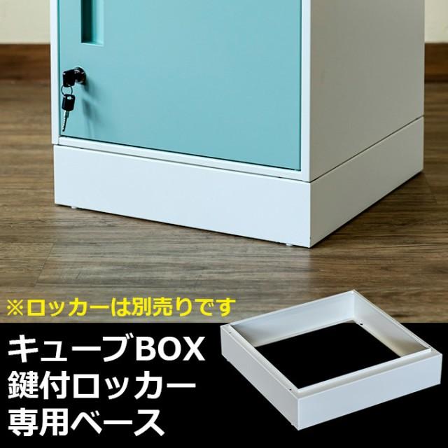送料無料◆キューブBOX鍵付ロッカー専用ベース ホ...