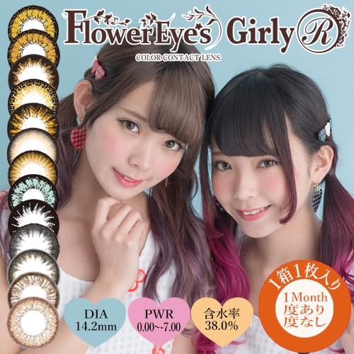 FlowerEyes GirlyR(フラワーアイズガーリーR)/1...