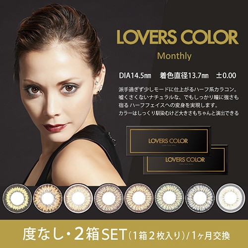 LOVERS COLOR monthly (ラバーズカラーマンスリ...