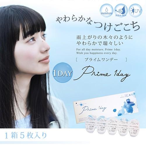 Prime1day(プライムワンデー) 1箱5枚入り やわ...
