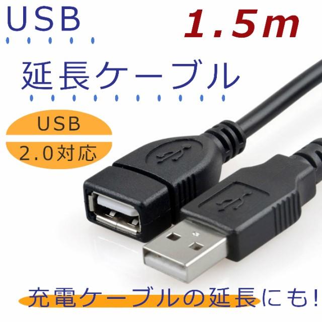 【送料無料】USB延長コード 1.5m 延長ケーブル US...