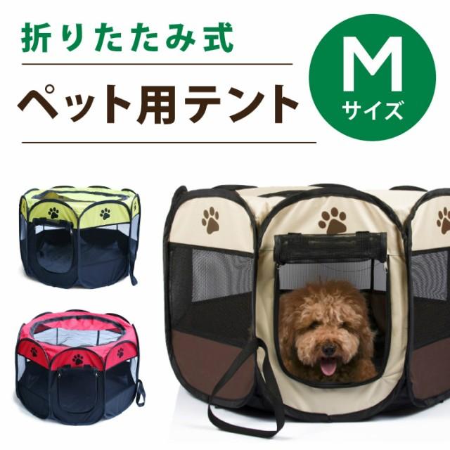 ペット用テント Mサイズ 折りたたみ式 ペットサー...