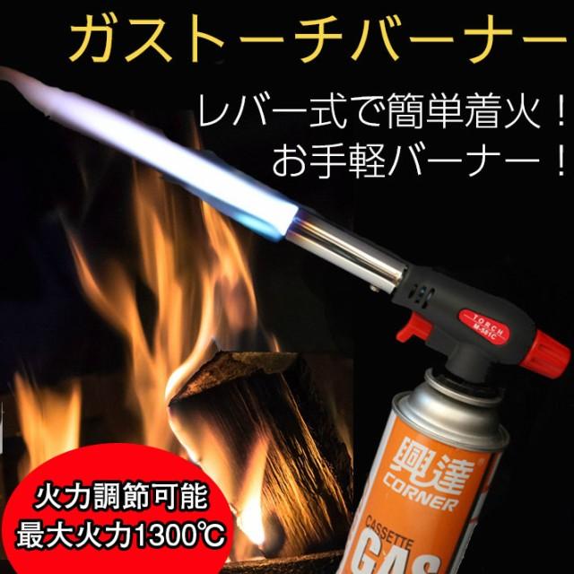 【送料無料】ガストーチ バーナー 火力調節も自由...