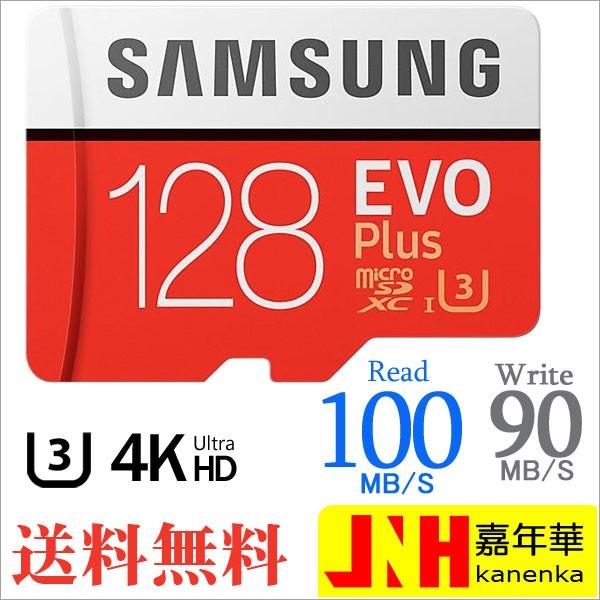 DM便送料無料 microSDXC 128GB SAMSUNG サムスン...