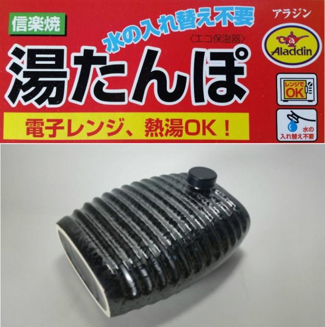 信楽焼き 湯たんぽ (信楽焼・陶器・暖房・火鉢...