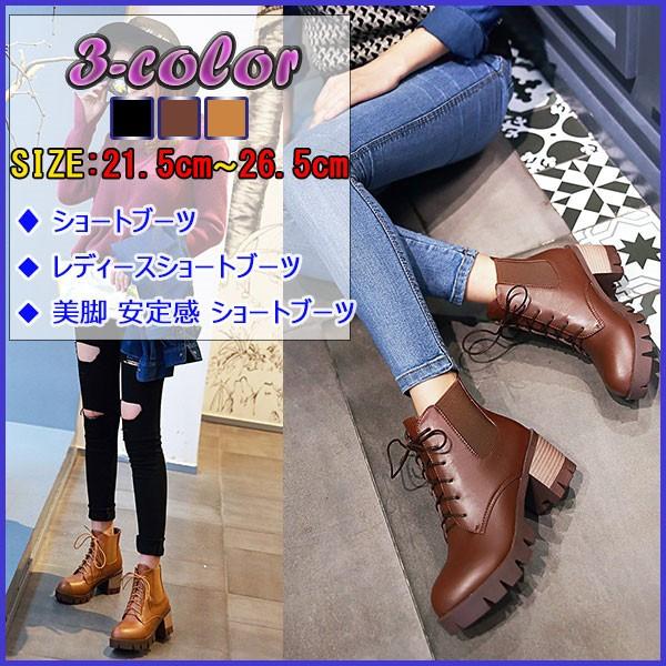 チャンキーヒール 小さいサイズ靴 厚底 ブーツ 厚...