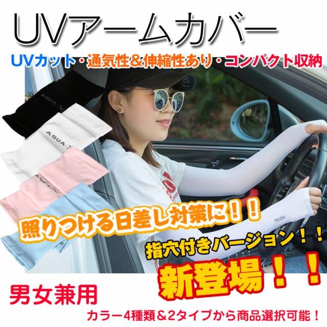 UVアームカバー 男女兼用 メンズ レディース 紫外線 日焼け シミ 肌荒れ 腕 二の腕 通気性 スポーツ 運転 アウトドア フリーサイズ zk167