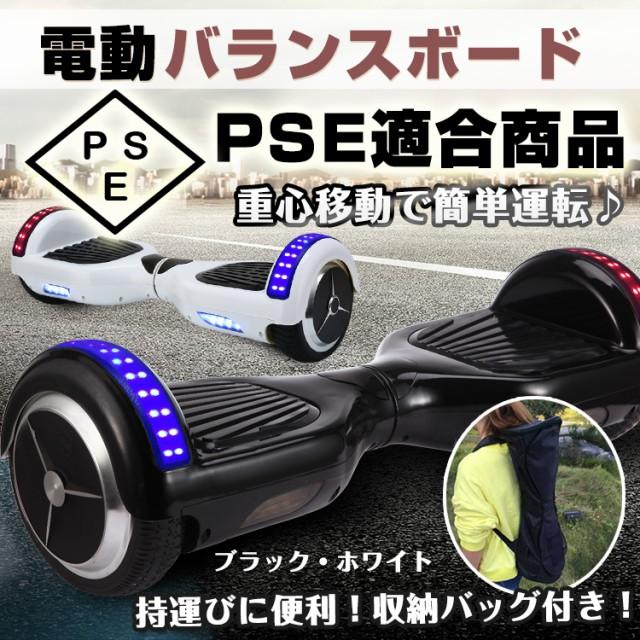 電動バランスボード スマート バランスホイール ...