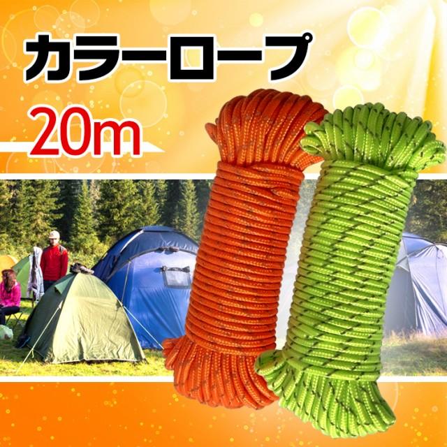 キャンピング ロープ 20m 物干し 網 キャンプ ア...