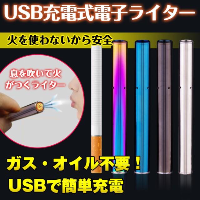電子ライター USB スティック 息 吹く 点火 USBラ...