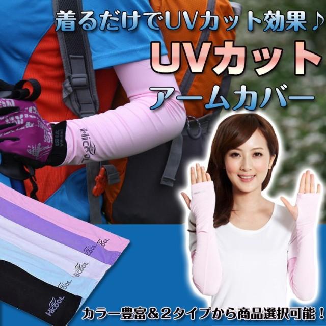 アームウォーマー UV アームカバー スポーツ UVカット おしゃれ 紫外線 日焼け レディース メンズ zk052