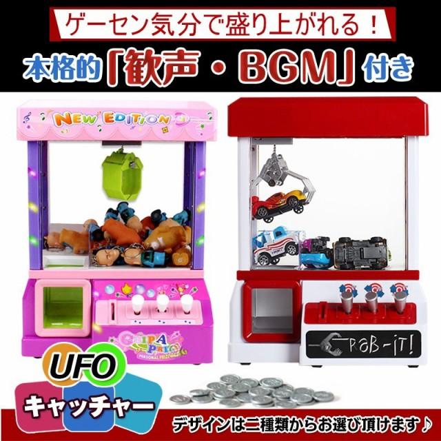 UFOキャッチャー おもちゃ クレーンゲーム 本体 ...
