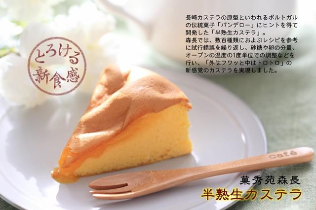 半熟生カステラ(プレーン)