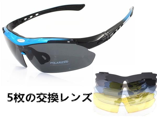スポーツサングラス 5枚の交換レンズ 専用ケース...