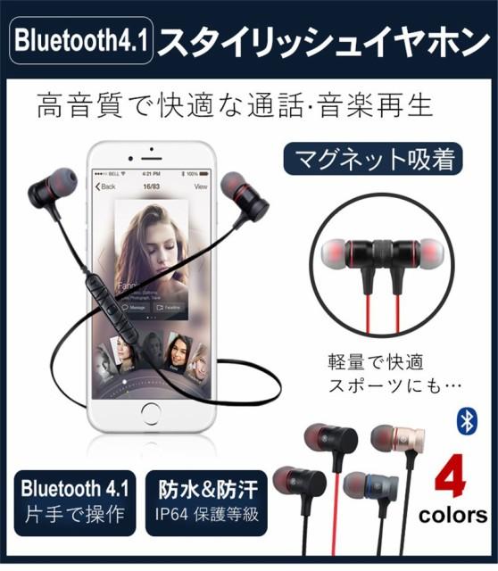 送料無料イヤホン bluetooth4.0 ワイヤレス 磁吸...