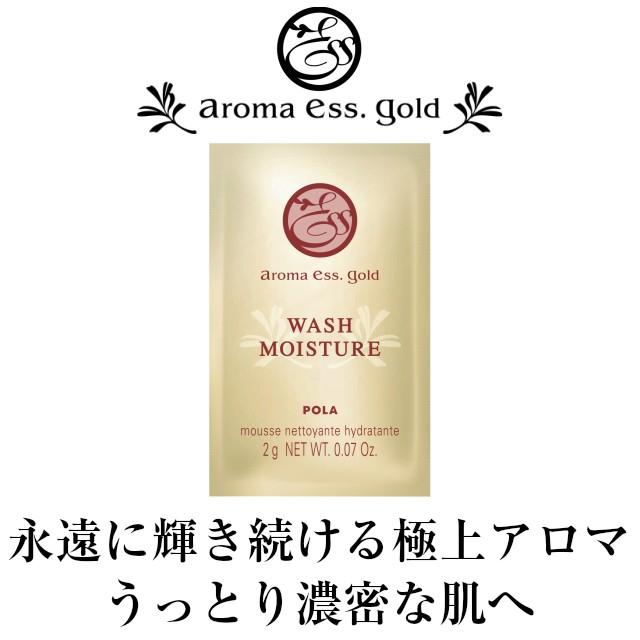 POLA/ポーラ アロマエッセゴールド 【個包装】...