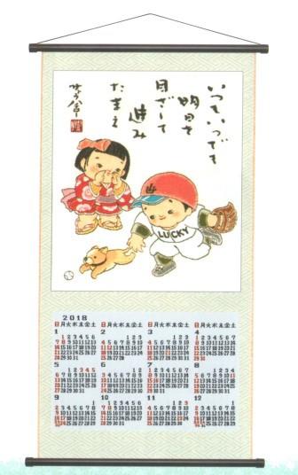 高級ゴブラン織り暦(カレンダー) Lサイズ  サト...