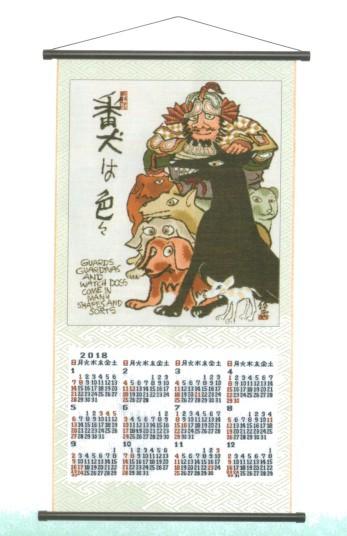 高級ゴブラン織り暦(カレンダー) Lサイズ  クリ...