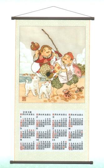 高級ゴブラン織り暦(カレンダー) Lサイズ  招福...