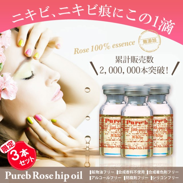 《5連覇殿堂ピュアビ》ローズヒップオイル3本セッ...