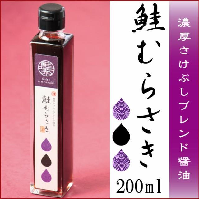 【濃厚さけぶしブレンド醤油】鮭むらさき(200ml)...