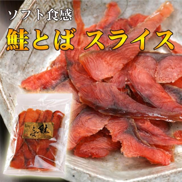 鮭とばスライス(90g)