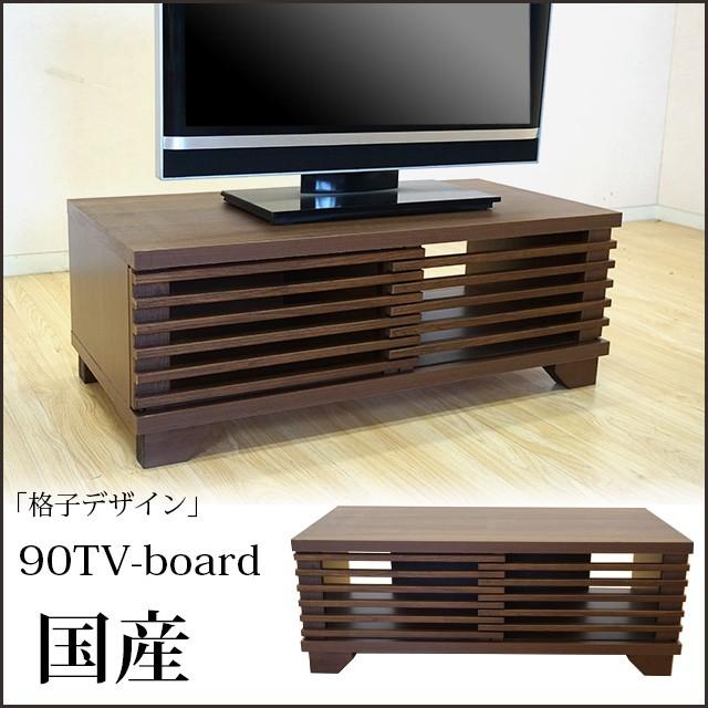 【送料無料】国産 90ローTVボード ウォールナット...