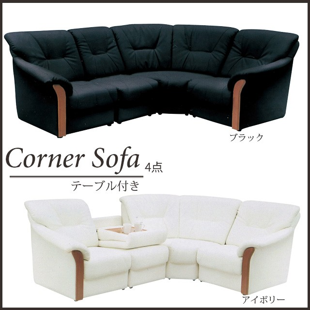 【送料無料】コーナーソファ 4点セット テーブル...