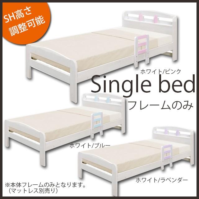 【送料無料】シングルベッド フレームのみ 3色対...