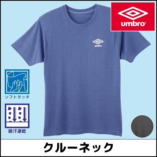 umbro アンブロ クルーネックTシャツ グンゼ UBS5...