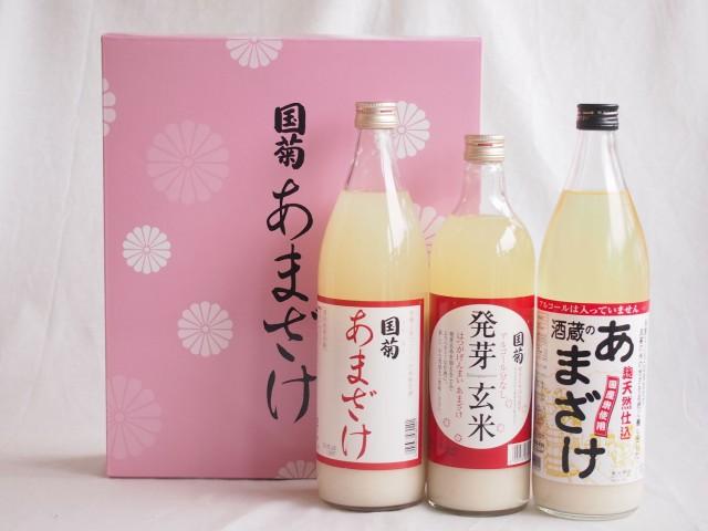 ギフトボックス付 豪華甘酒3本セット(国菊甘酒900...