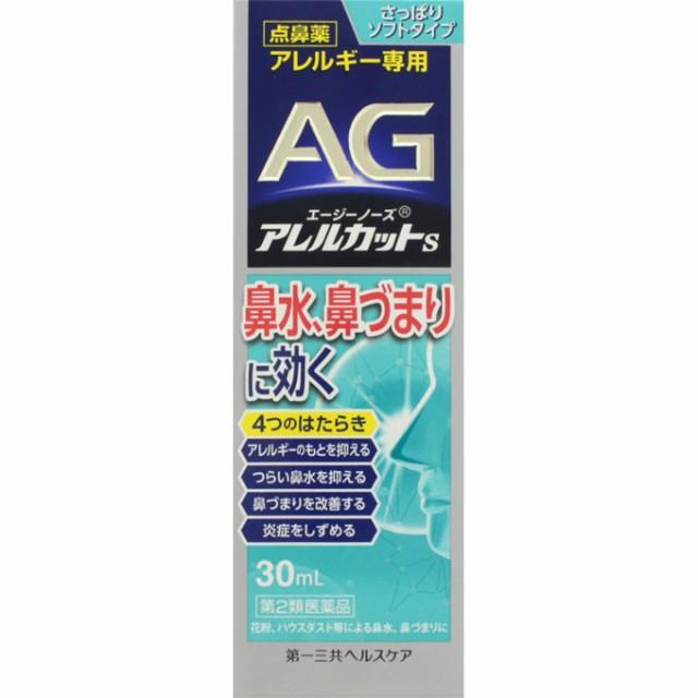 エージーノーズ アレルカットS 30mL【第2類医薬品...