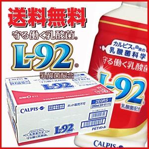 ★送料無料★カルピス守る働く乳酸菌「L-92乳酸菌...