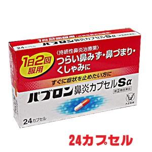 ★ゆうメール発送・送料無料★パブロン鼻炎カプセ...