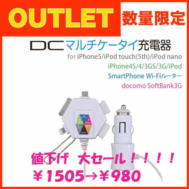 34%OFF【セール】DC マルチ充電器 車載用マルチ充...