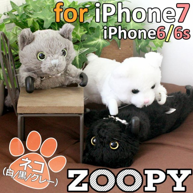 ZOOPY iPhone7ケース iPhone6 iPhone6s ぬいぐる...