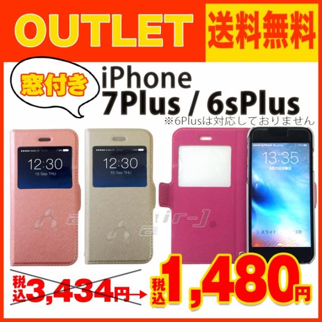 56%OFF【セール】iPhone7Plus iPhone6sPlus 手帳...