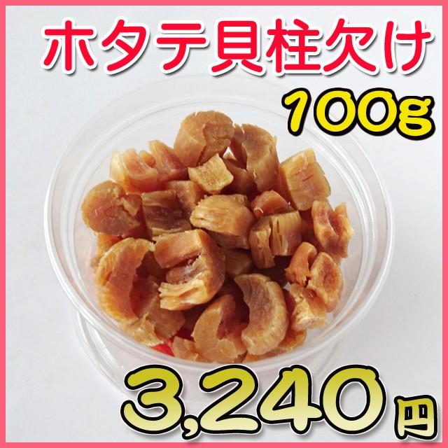 ホタテ貝柱の天日干し欠け(100g)/北海道産/